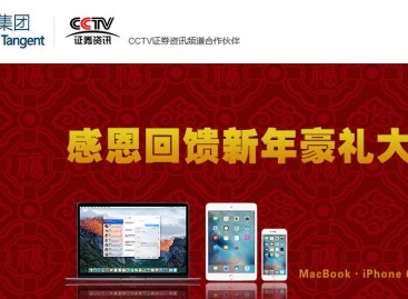 Chinese New Year Promotion-  Golden Tangent