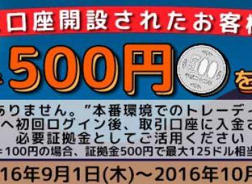 500 JPY NO-Deposit Required Bonus – SBI FX Trade