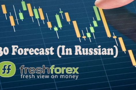 Win $ 30 forecast for – FreshForex (In Russian)